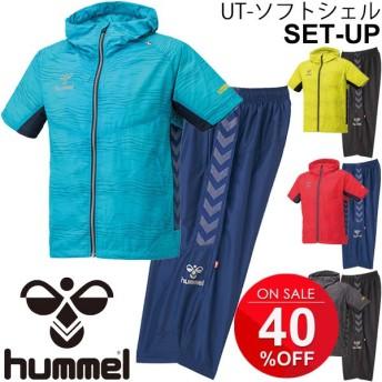 トレーニングウェア メンズ レディース 上下セット/ヒュンメル Hummel UT-ソフトシェル 半袖ジャケット パンツ/サッカー フットサル/HAW2070H-HAW6070CP