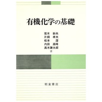 有機化学の基礎/松本澄(著者)