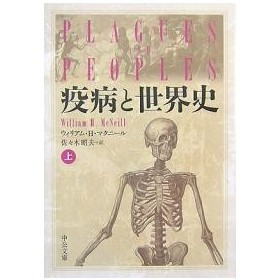 疫病と世界史 上/ウィリアムH.マクニール/佐々木昭夫