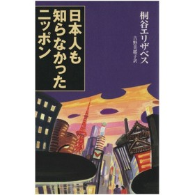 日本人も知らなかったニッポン/桐谷エリザベス(著者),吉野美耶子(著者)