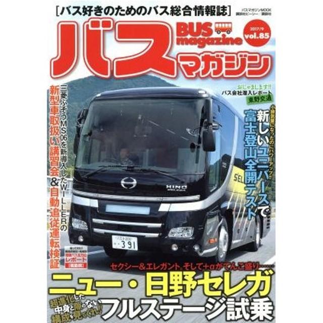 バスマガジン(vol.85) バスマガジンMOOK/講談社(その他)