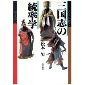 三国志の統率学/松本一男【著】