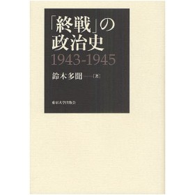 「終戦」の政治史 1943−1945/鈴木多聞