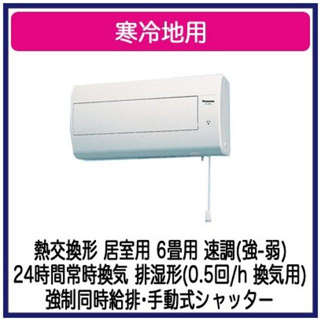 Panasonic Q-hiファン 壁掛形<熱交換形>寒冷地用 居室用 排湿形(0.5回/h 換気用)6畳用 FY-6WJ-W