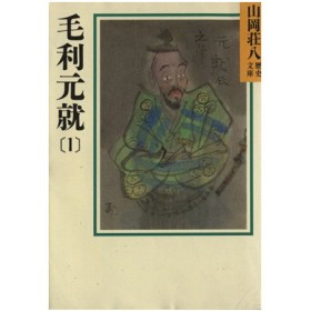 毛利元就(1) 山岡荘八歴史文庫 49 講談社文庫/山岡荘八【著】