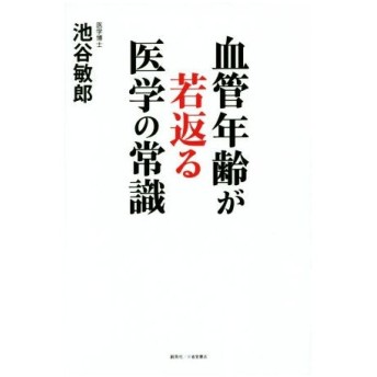 血管年齢が若返る医学の常識/池谷敏郎(著者)