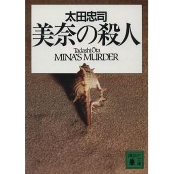 美奈の殺人 講談社文庫/太田忠司(著者)