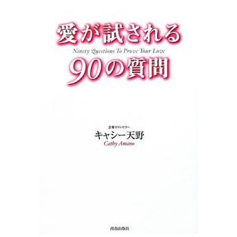 愛が試される90の質問/キャシー天野(著者)