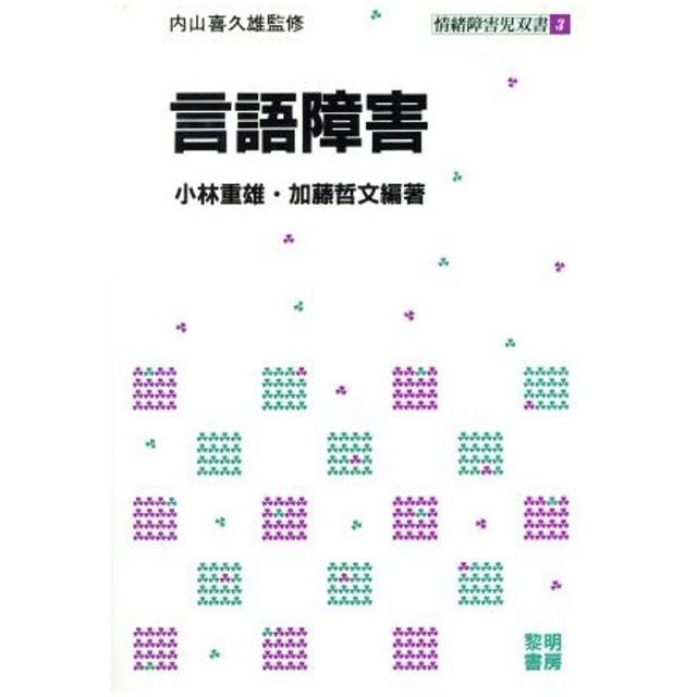 言語障害 情緒障害児双書3/小林...