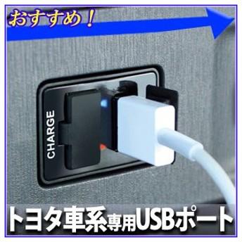 槌屋 ヤック YAC トヨタ車系専用 USBポート VP-106 2口 DC12V スマホ スマートフォン iPhone 携帯 オーディオ 充電 スペアスイッチホール