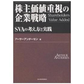 株主価値重視の企業戦略 SVAの考え方と実践/アーサーアンダーセン