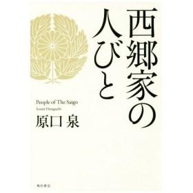 西郷家の人びと/原口泉(著者)