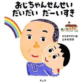 おじちゃんせんせいだいだいだーいすき/むらおやすこ【作】,山本祐司【絵】