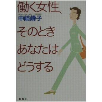 働く女性、そのときあなたはどうする/中崎峰子(著者)