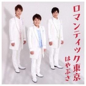 はやぶさ/ロマンティック東京 【CD】