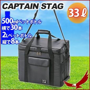 保冷バッグ クーラーバッグ 33L キャプテンスタッグ CSブラックラベル スーパークールバッグ 33L UE-566 折り畳み収納可 保冷 アウトドア CAPTAIN STAG
