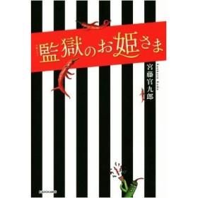 火曜ドラマ 監獄のお姫さま/宮藤官九郎(著者)