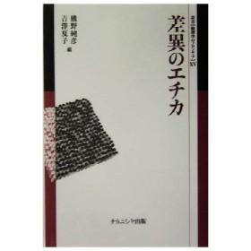差異のエチカ 叢書 倫理学のフロンティア15/熊野純彦(編者),吉沢夏子(編者)