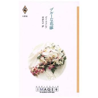ブルーな花嫁 ハーレクイン・イマージュ/デイ・ラクレア(著者),寺田ちせ(訳者)