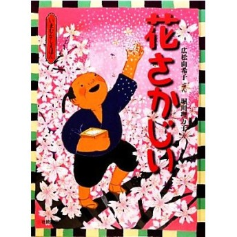 花さかじい いまむかしえほん3/広松由希子【文】,堀川理万子【絵】