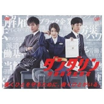 ダンダリン 労働基準監督官 DVD-BOX 【DVD】