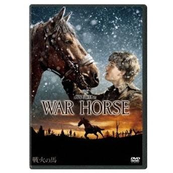 戦火の馬 【DVD】