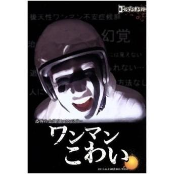 ゴールデンボンバー LIVE DVD「ゴールデンボンバー 初 恐怖の全国ワンマンツアー−ワンマンこわい−追加公演」(2010/6/25@渋谷O−WES