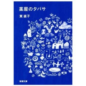 薬屋のタバサ 新潮文庫/東直子(著者)