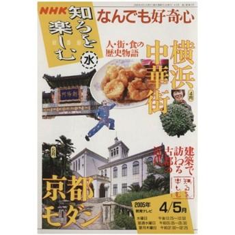 なんでも好奇心4・5月 横浜中華街(4月)京都(5月)/旅行・レジャー・スポーツ(その他)
