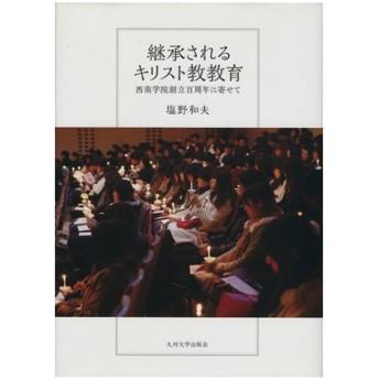 継承されるキリスト教教育/塩野和夫(著者)
