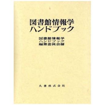 図書館情報学ハンドブック/図書館情報学ハンドブック編集委員会【編】