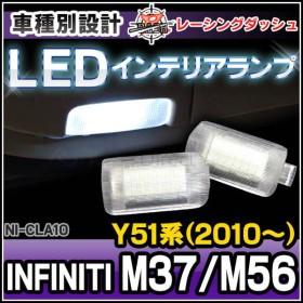 LL-NI-CLA10 Infiniti M37 M56(Y51系 2010 01以降) 5605040W NISSAN ニッサン 日産 LEDイン