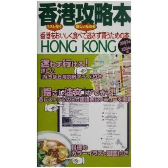 香港攻略本(2003〜2004年版)/ティーツーファクトリー(編者)
