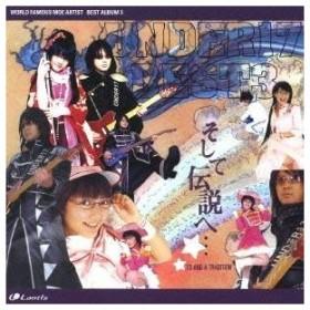 UNDER17/UNDER17 BEST ALBUM 3 そして伝説へ… 【CD】