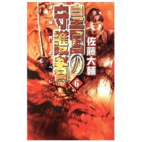 皇国の守護者(6) 逆賊死すべし C★NOVELSファンタジア/佐藤大輔(著者)