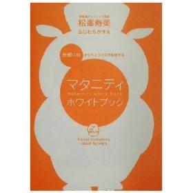 マタニティホワイトブック 妊娠中のからだとココロを記録する/松峯寿美(著者),ふじわらかずえ(著者)