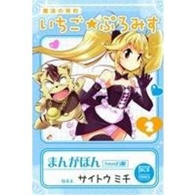 魔法の契約 いちご★ぷろみす(2) ニチブンC/サイトウミチ(著者)