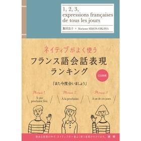 ネイティブがよく使うフランス語会話表現ランキング/飯田良子/MarianneSIMON‐OIKAWA