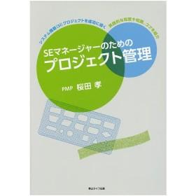SEマネージャーのためのプロジェクト管理/桜田孝