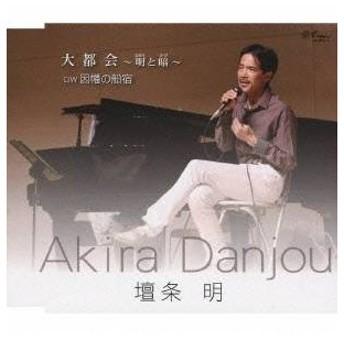 壇条明/大都会〜明と暗〜/因幡の船宿 【CD】