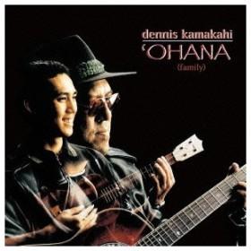 デニス・カマカヒ/オハナ〜素晴しきファミリー・デュエット〜 【CD】