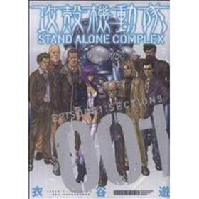 攻殻機動隊 STAND ALONE COMPLEX(001) KCDX/衣谷遊(著者)