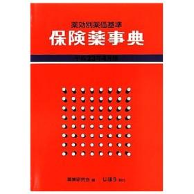 保険薬事典(平成23年4月版)/薬業研究会【編】