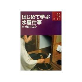 はじめて学ぶ水屋仕事 お茶のおけいこ3/堀内宗心(その他)