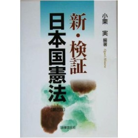 新・検証日本国憲法/小栗実(著者)