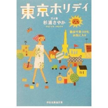 東京ホリデイ 散歩で見つけたお気に入り 祥伝社黄金文庫/杉浦さやか(その他)