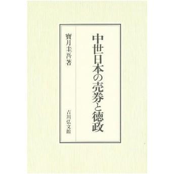 中世日本の売券と徳政/宝月圭吾