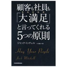 顧客も社員も「大満足」と言ってくれる5つの原則/ジャックミッチェル【著】,小川敏子【訳】