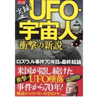 マンガ 実録!UFO・宇宙人衝撃の新説 ロズウェル事件70年目の最終結論/TOCANA編集部(その他)