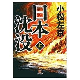 日本沈没 上/小松左京